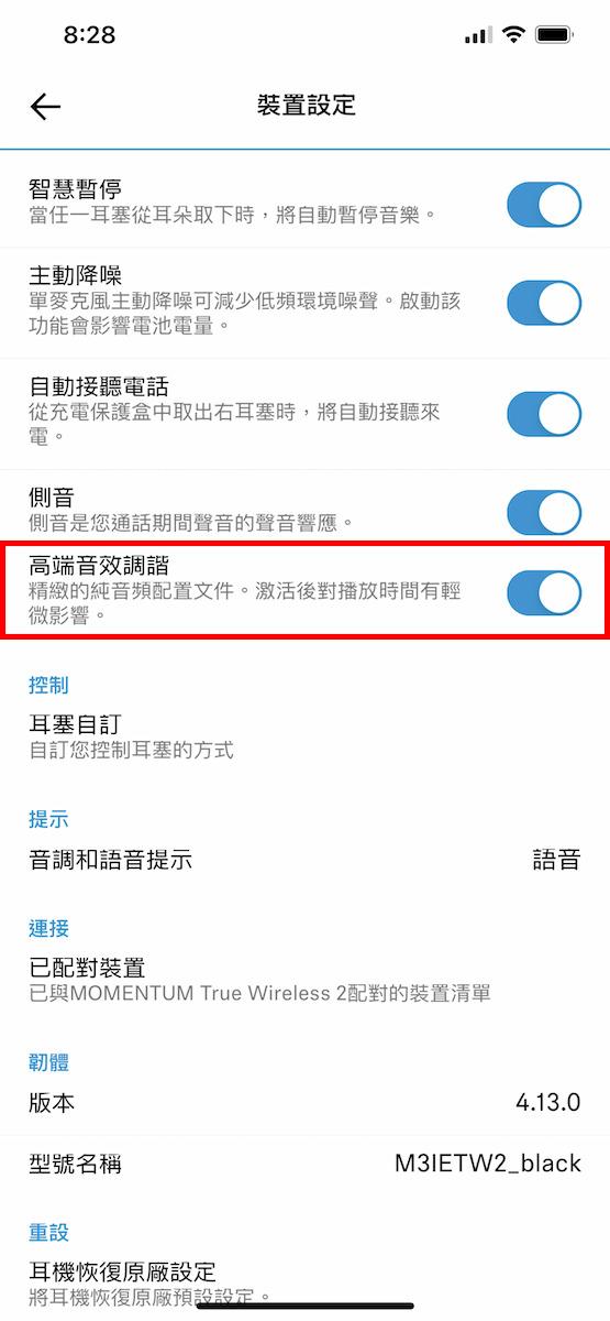 同時更新 app 後,便會出現「高端調音」選項,啟用後便可聽到更澎湃迫真的聲效。