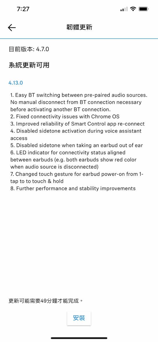 注意耳機的靭體必需為 v4.13.0 才用到「高端調音」功能。