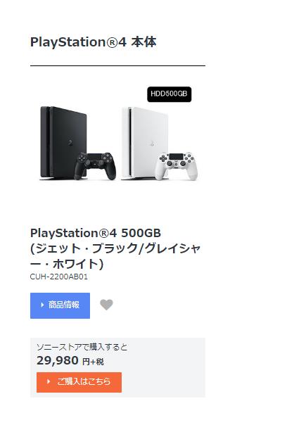 日本 Sony 官方網站就會有黑與白色的 PS4 Slim 500 GB 。