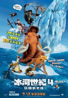 廣東話版的《冰河世紀》系列相信是不少香港人的共同回憶。