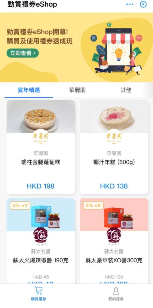 勁賞禮券平台eShop推出新春年貨特集,賀年商品低至7折