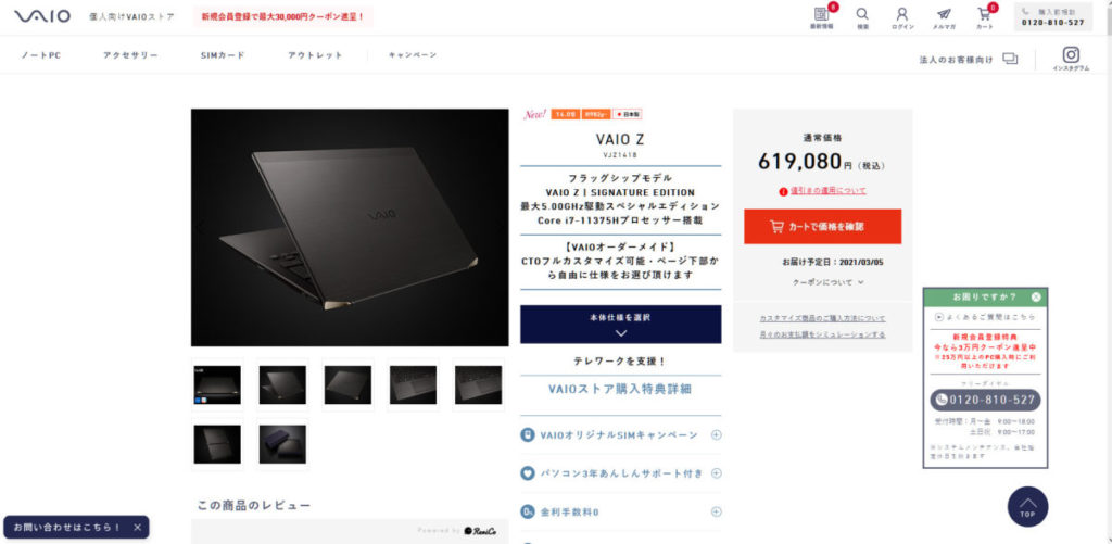 頂配版的 VAIO Z Signature Version 售價可以高達 619,000 日圓,差不多是港幣 $45,330
