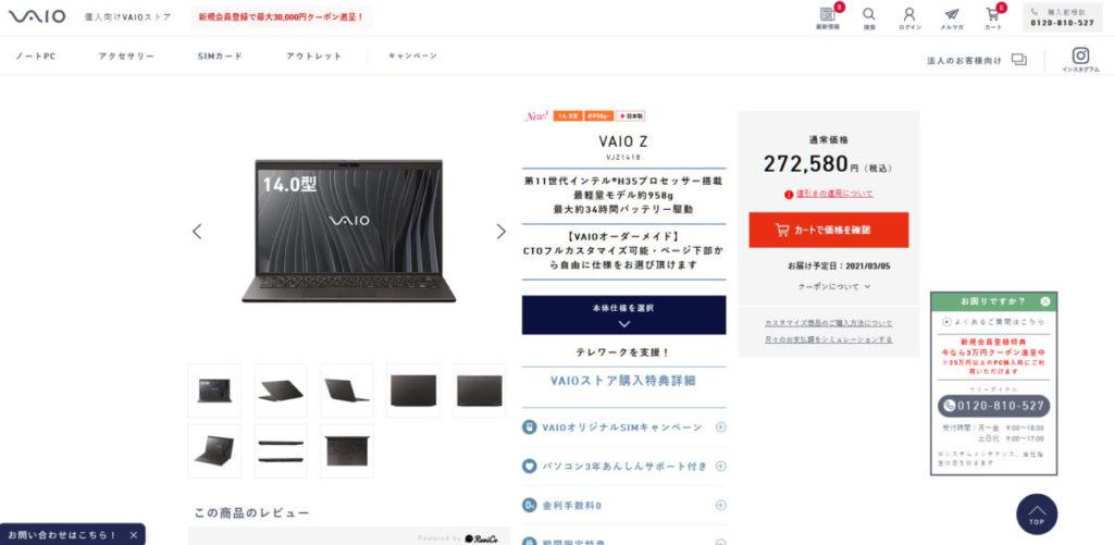 只有 i5, 8GB Ram 及 256 SSD 的標準版,售價已經要 272,580 日圓,相當於港幣 $19,950,感覺相當離地0