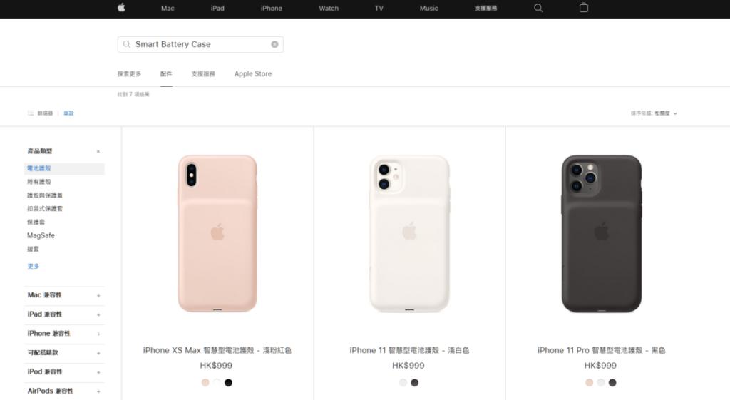 Apple 曾為 iPhone Xs 及 11 系列推出電池護殼