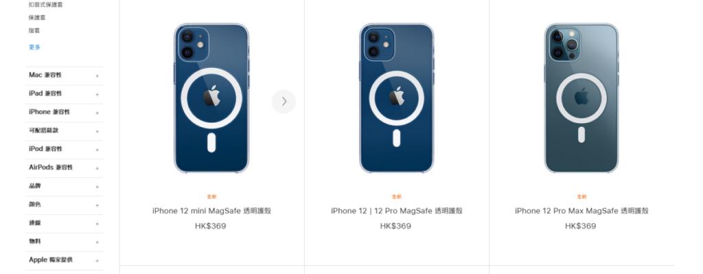 要使用 MagSafe 充電器還是配件,還是先購買一個 MagSafe 機套好了