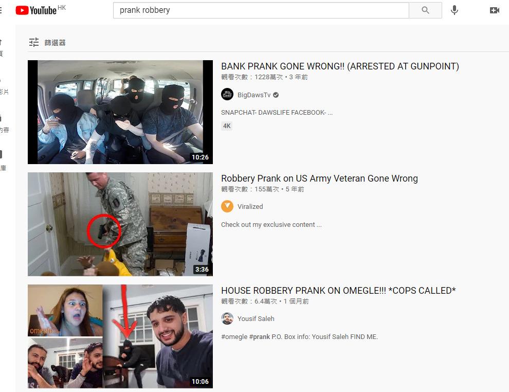 在 YouTube 上有些大量的惡作劇影片,當然亦有不少告訴大家就算是造假,依然要付出代價的。