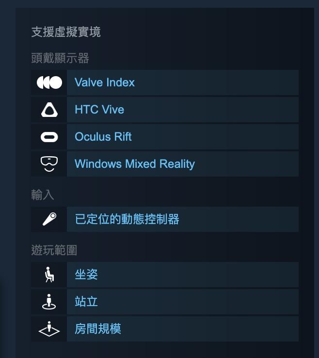 PC VR 遊戲大多備有坐姿、站立和房間規模/走動三種遊玩模式,對遊覽類軟件來說即使沒有很大空間也不成問題。