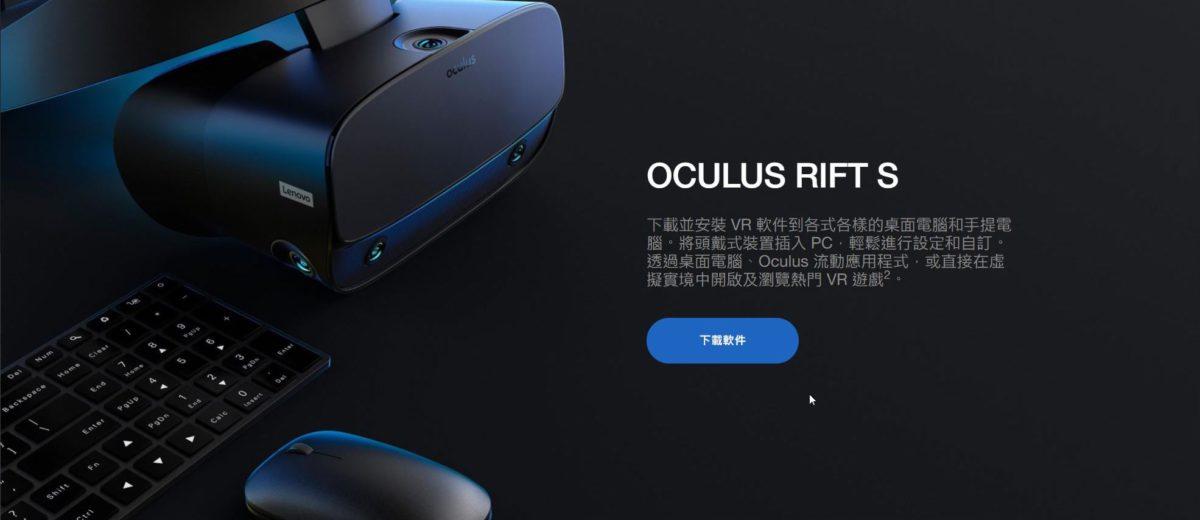 下載 Oculus 桌面版應用程式