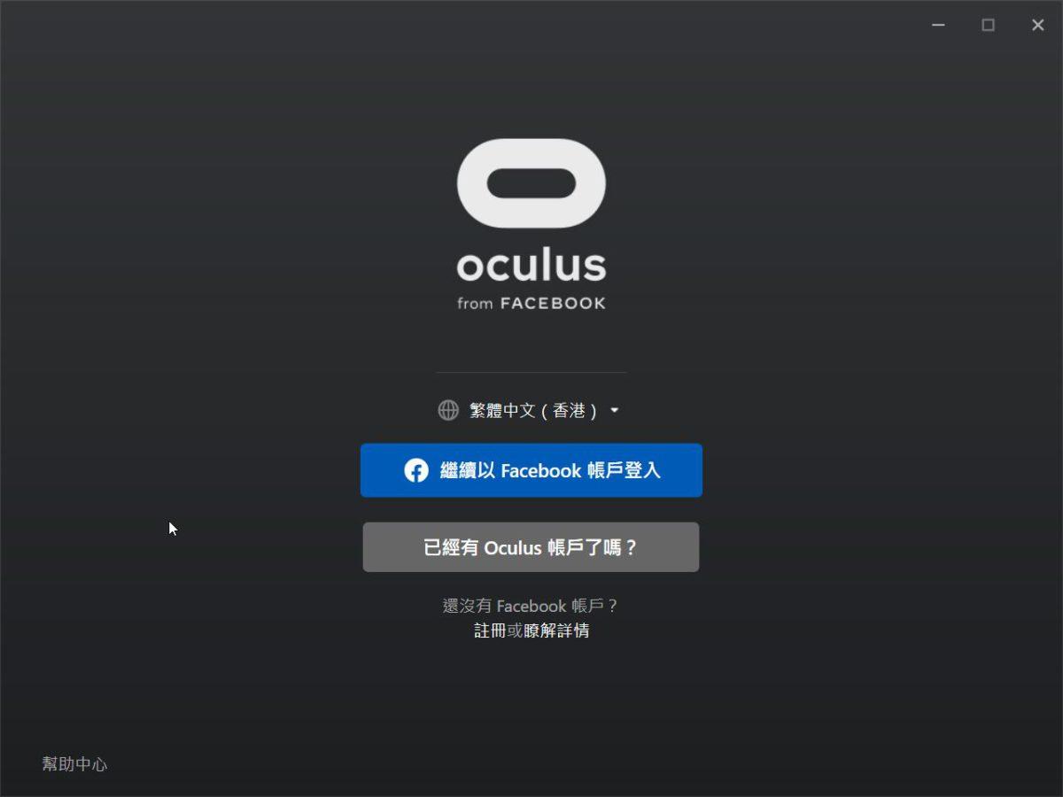 完成安裝之後需要登入Facebook帳戶,這時會開啟瀏覽器進行登入程序。