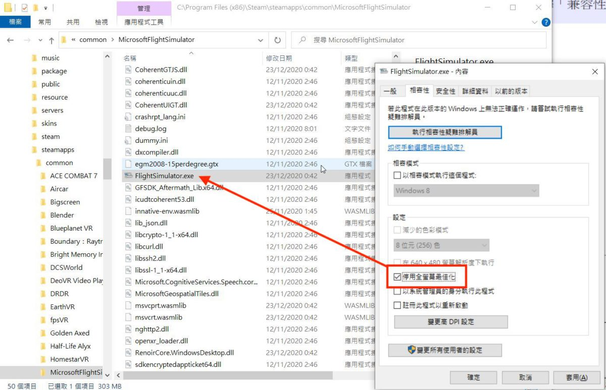 確認「 FlightSimulator.exe 」沒有啟用全螢幕最佳化。