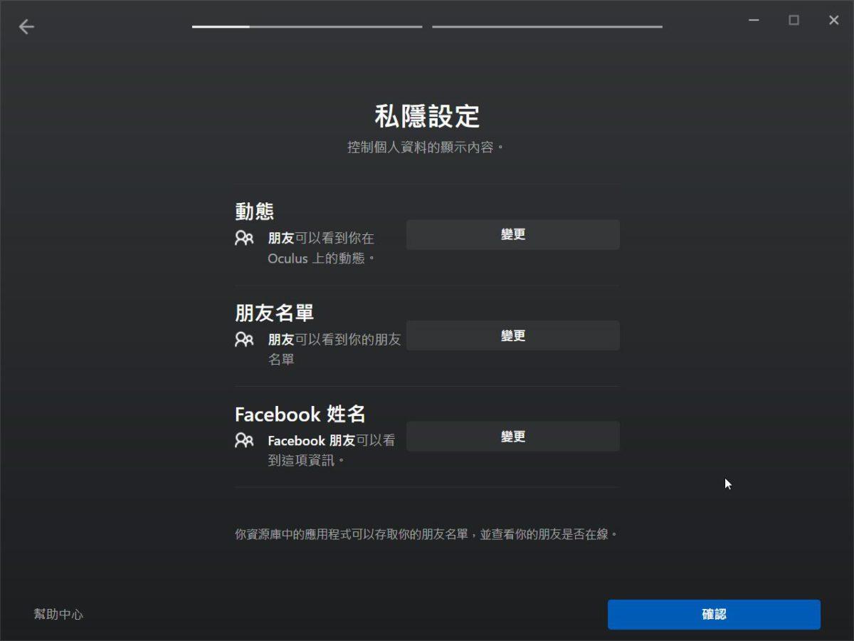 進行私隱和下載位置設定。