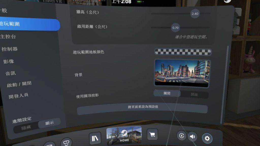 只要在 SteamVR Home 裡按右手掣「≡」鍵,選擇「設定>遊玩範圍」,就可以在「背景」選擇這張秋葉原街景圖。