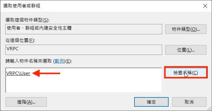 在「請輸入物件名稱來選取」欄輸入自己的用戶名稱後按右邊的「檢查名稱」掣,應該會顯示你的名字,按「確定」退出。