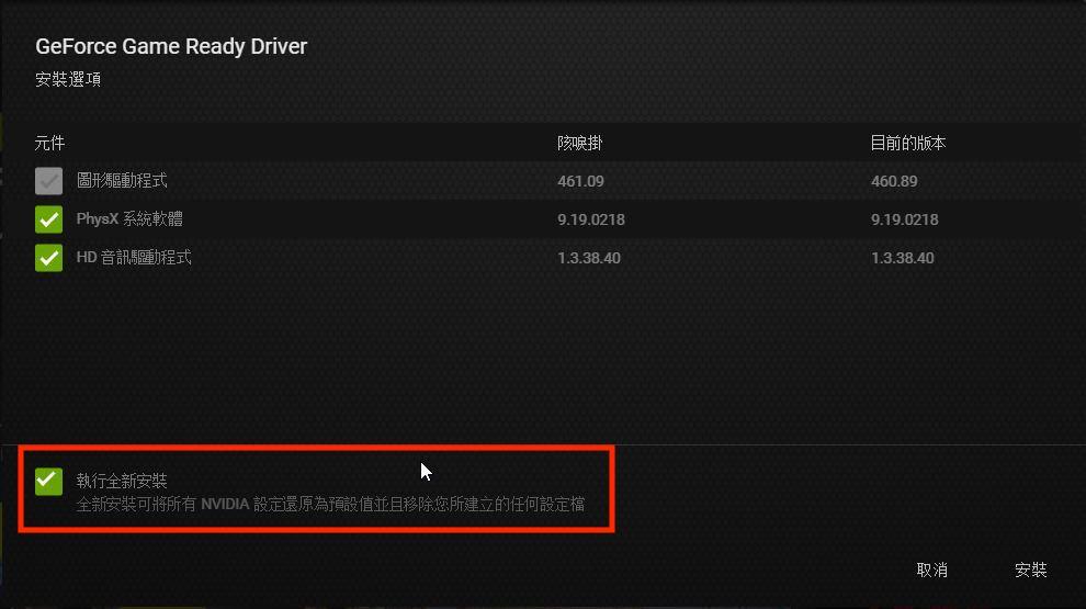 GeForce Driver 執行全新安裝