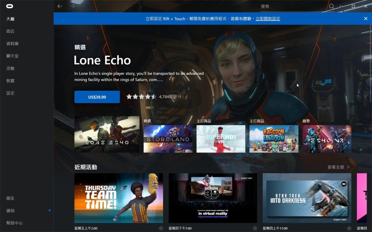 在 Oculus 桌面版應用程式裡選購遊戲。