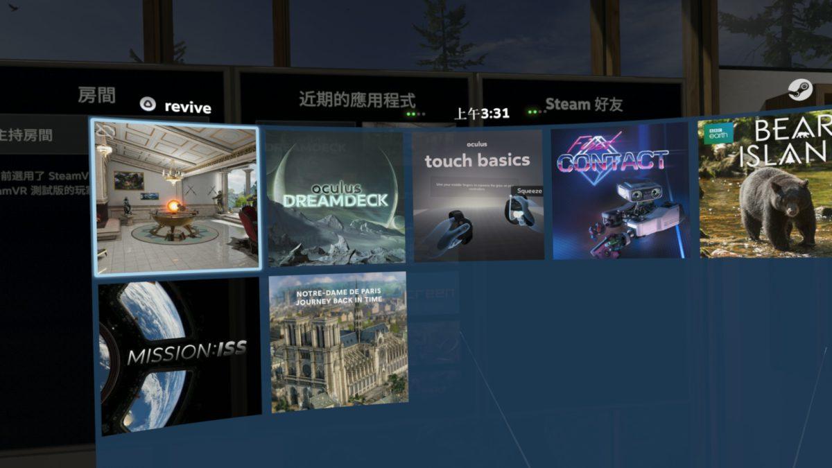 按下去就可以看到現時 Oculus 資料庫裡的所有軟件。