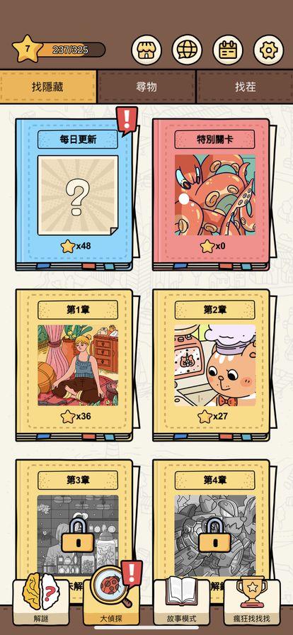 在「大偵探」中,設有三個玩法,「找隱藏」及「尋物」則是在圖畫中找出物品,而「找荏」則在兩幅圖中找不同之處。