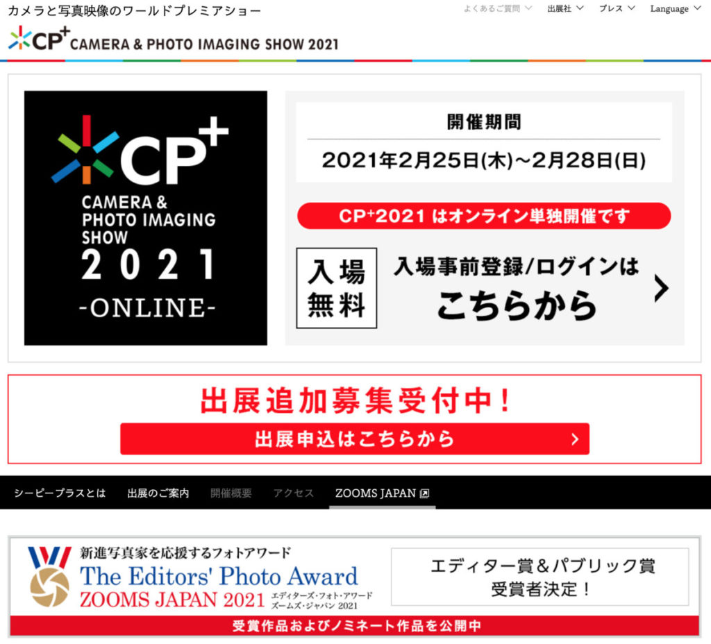 CP+ 2021今年改為網上舉行,家陣可以事前登錄喇。