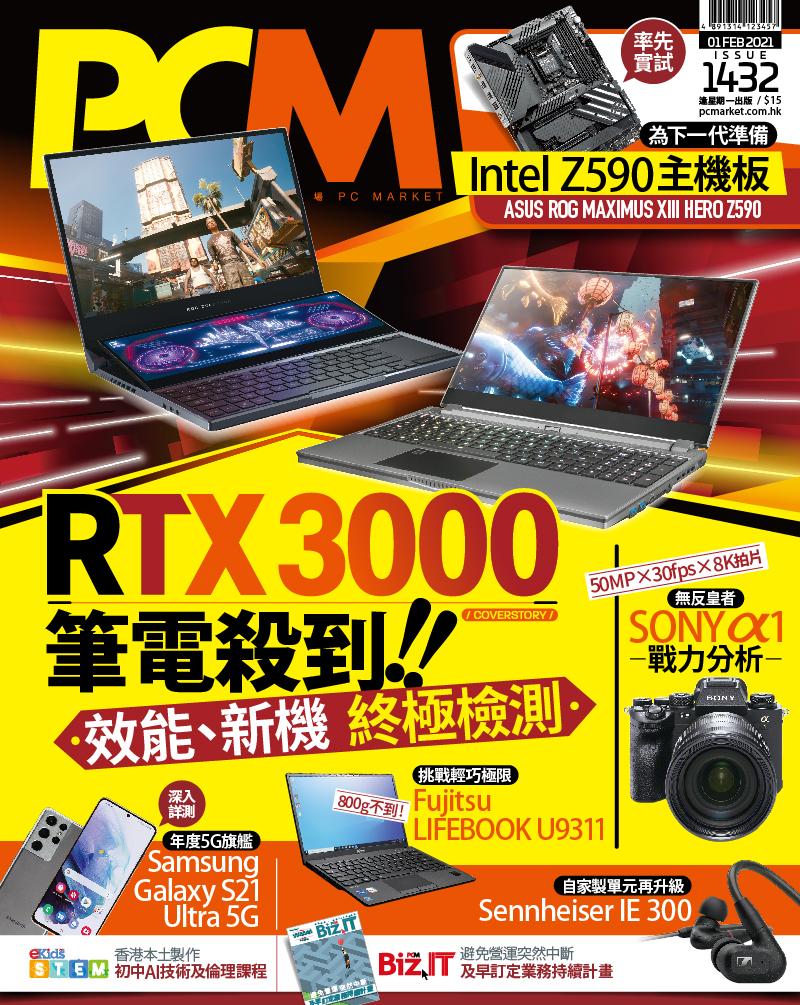 【#1432 PCM】RTX3000筆電殺到!!效能、新機 終極檢測