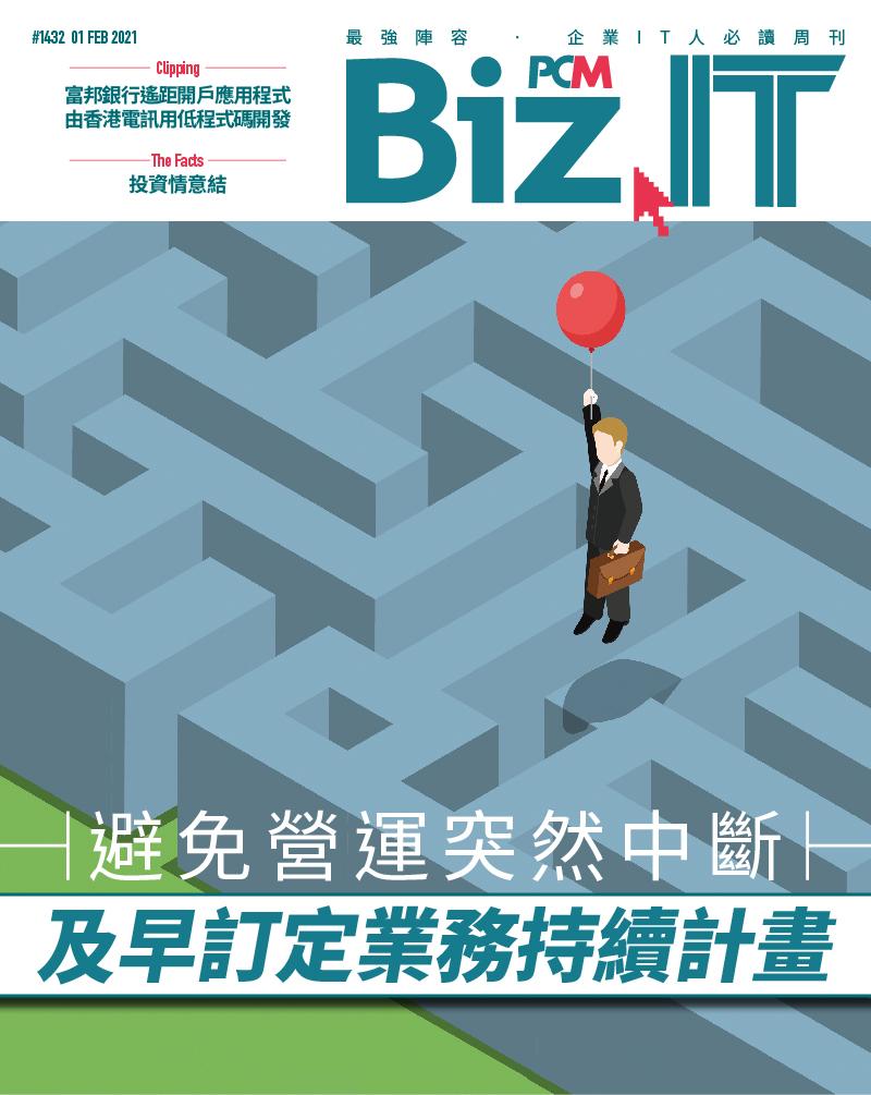 【#1432 Biz.IT】避免營運突然中斷 及早訂定業務持續計畫