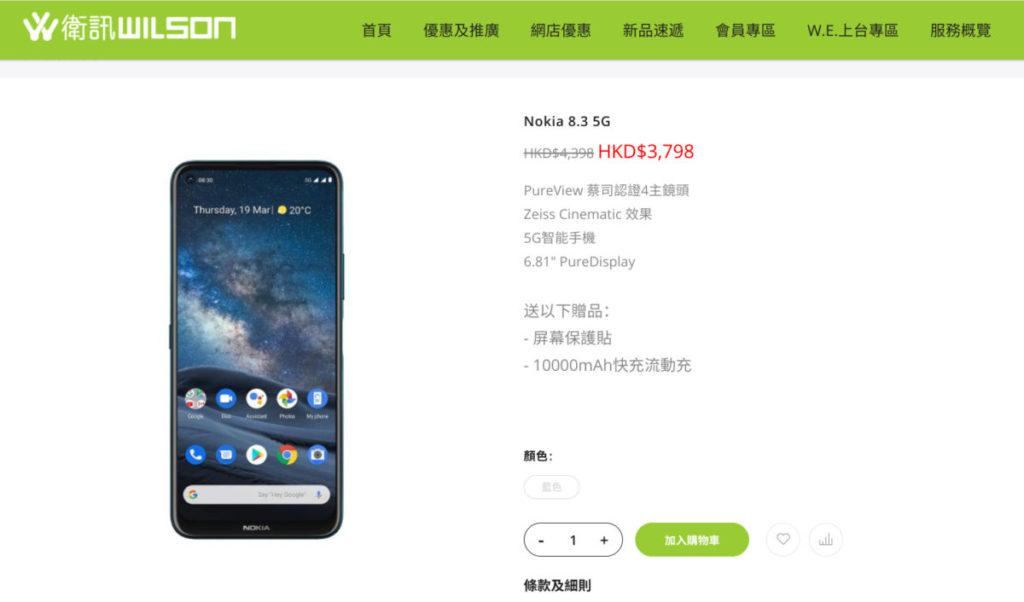 Nokia 8.3 5G 大舖減價兼送禮品!