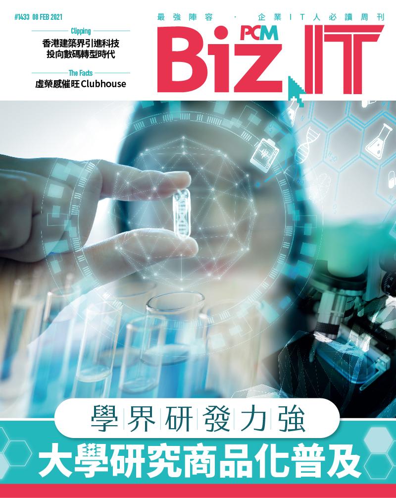 【#1433 Biz.IT】學界研發力強 大學研究商品化普及