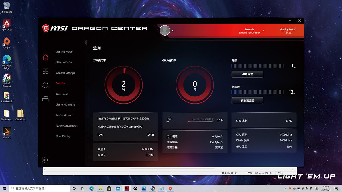 Dragon Center 可即時監控系統效能。