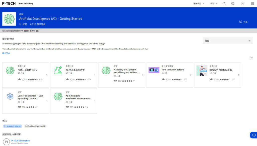 網站內有AI課程內容。
