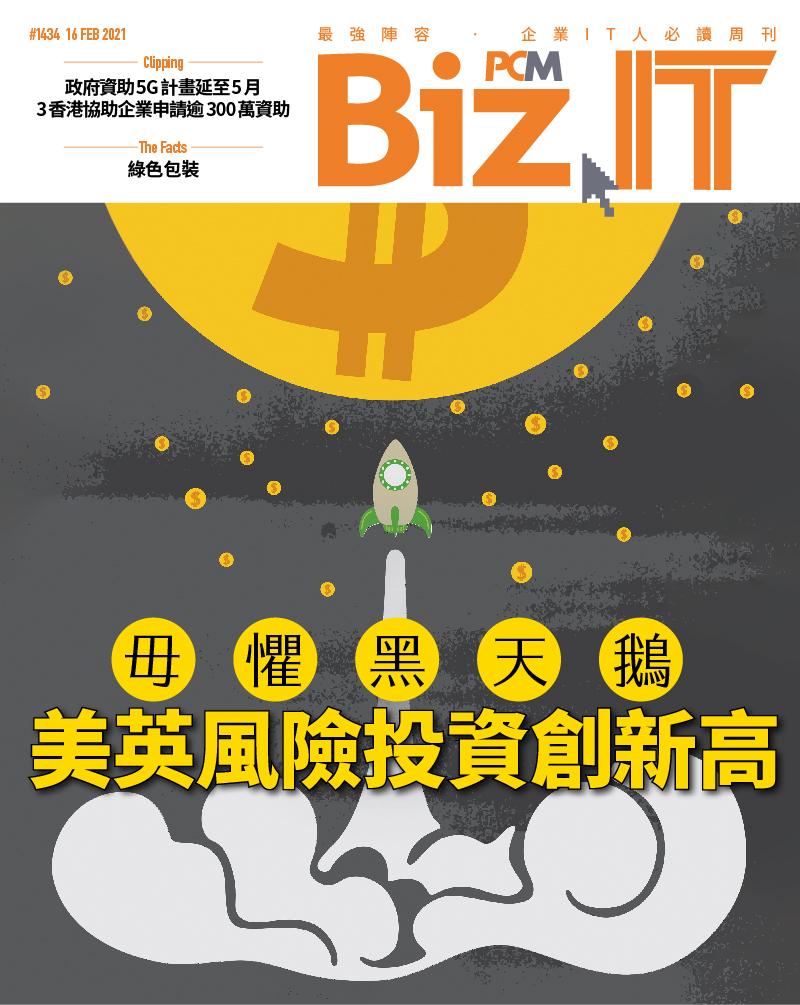 【#1434 Biz.IT】毋懼黑天鵝 美英風險投資創新高