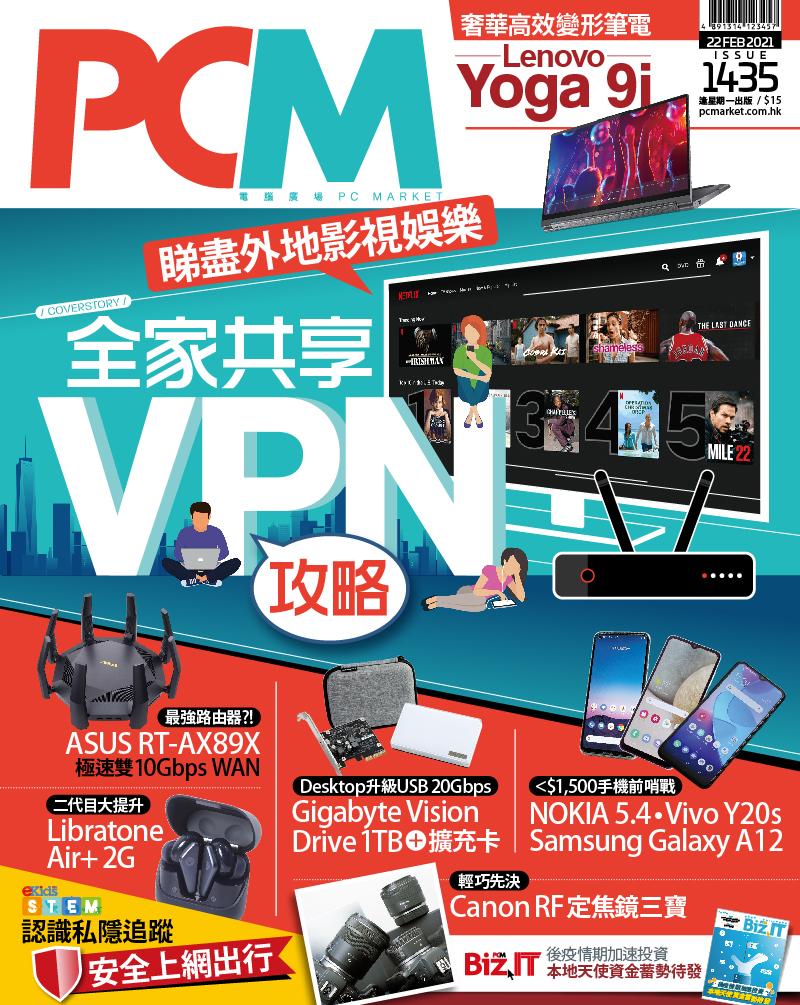 【#1435 PCM】睇盡外地影視娛樂 全家共享 VPN 攻略