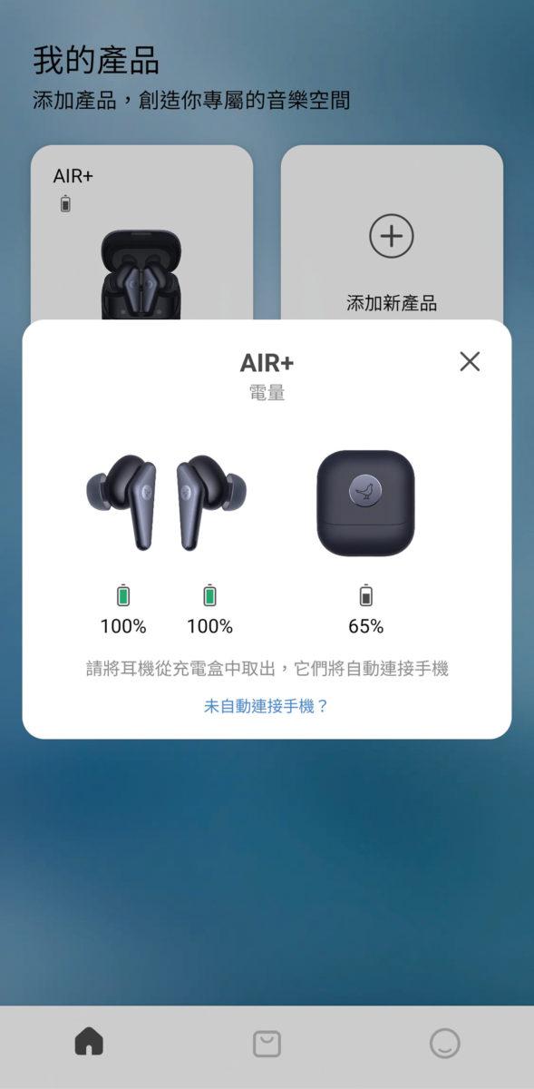 app 的主頁介面依舊,在此可查看耳機、充電盒電量。