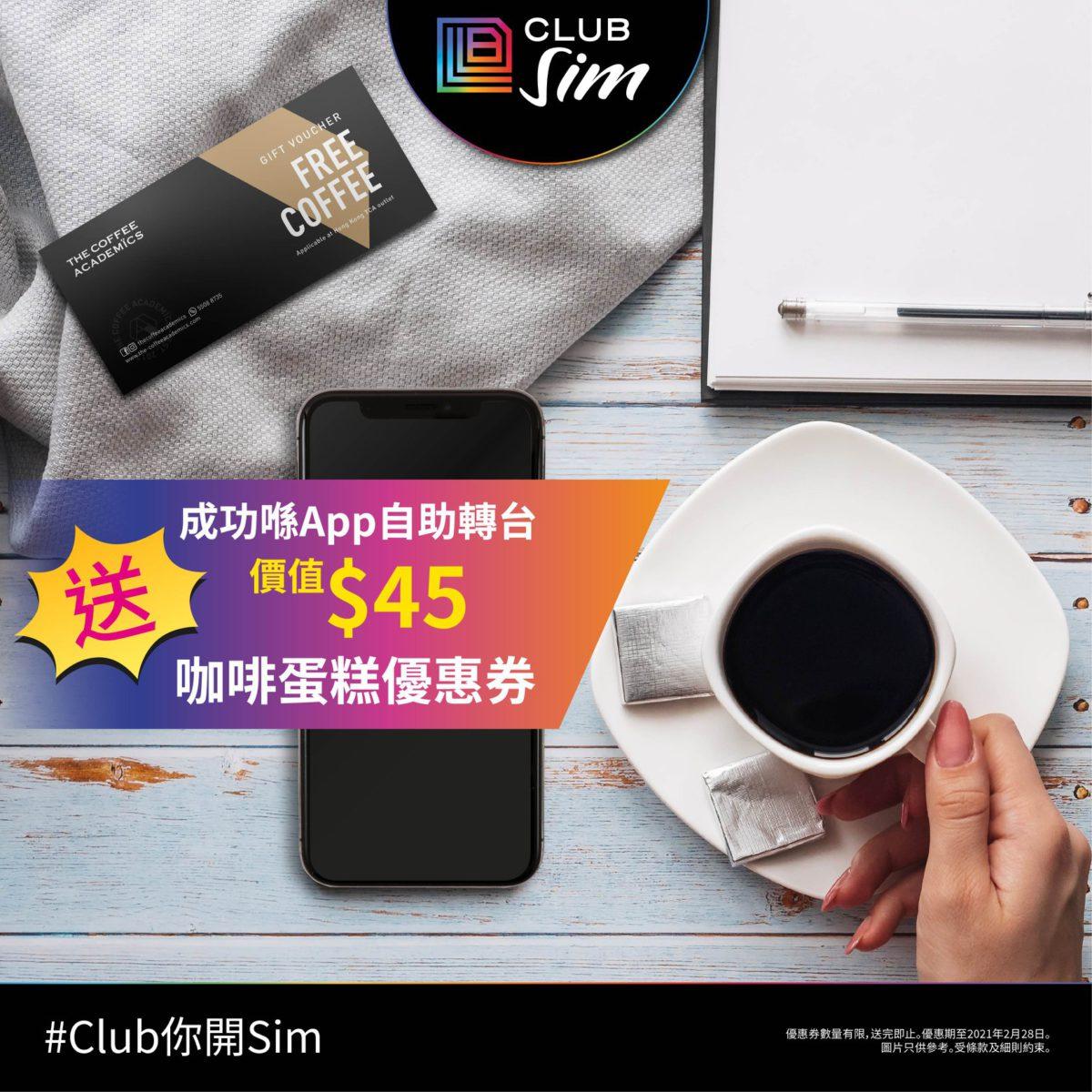 Club Sim 轉頭送 6GB 及咖啡