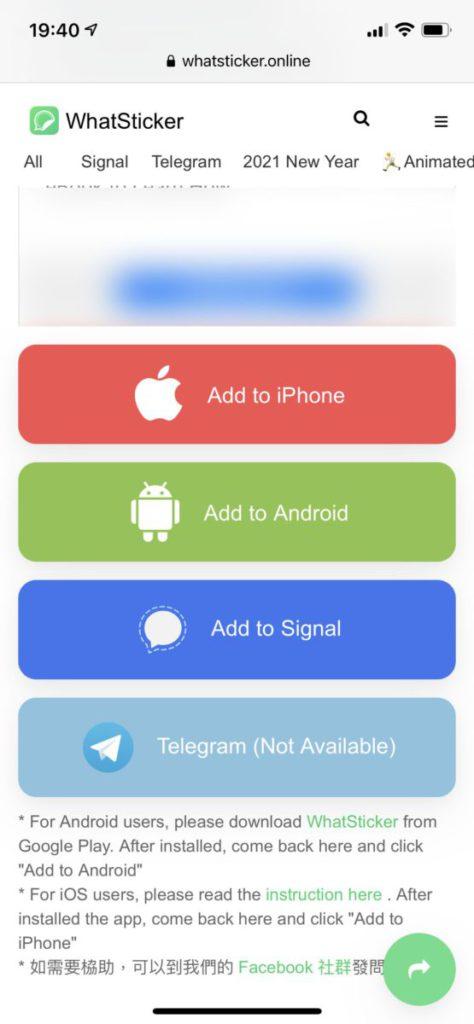 2. 撥到貼圖網頁的下方,按照你的手機是 iPhone 還是 Android 手機,按下「 Add to iPhone 」或「 Add to Android 」按鈕;