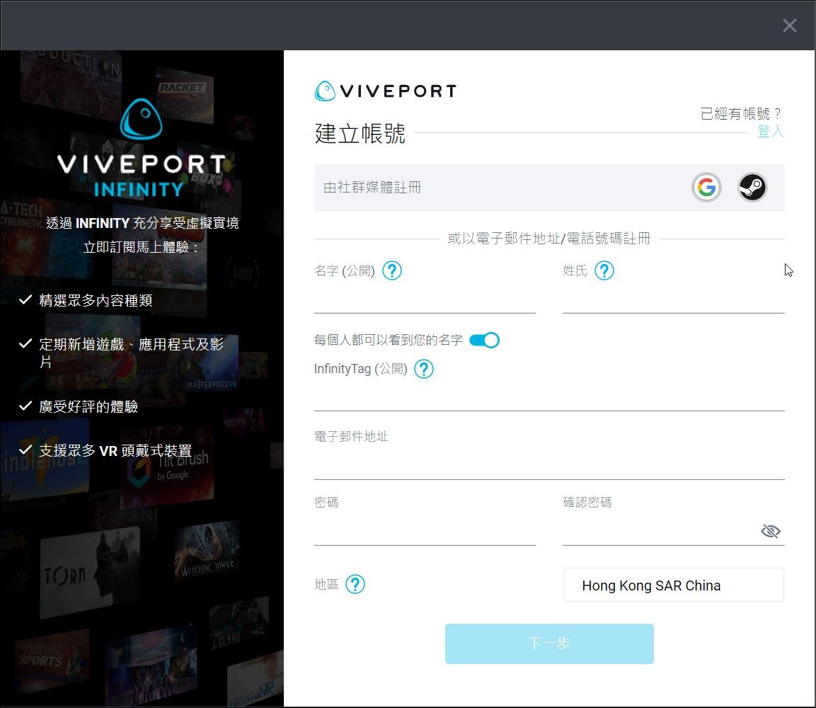 建立或登入 Viveport Infinity 帳號。