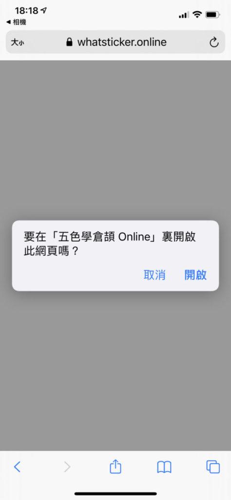 3. 無論按哪個按鈕,網頁都會開啟「跳板程式」。而在 iPhone 上為安全起見,會詢問用戶是否開啟 iPhone 的「跳板程式」《五色學倉頡 Online 》。按「開啟」繼續;