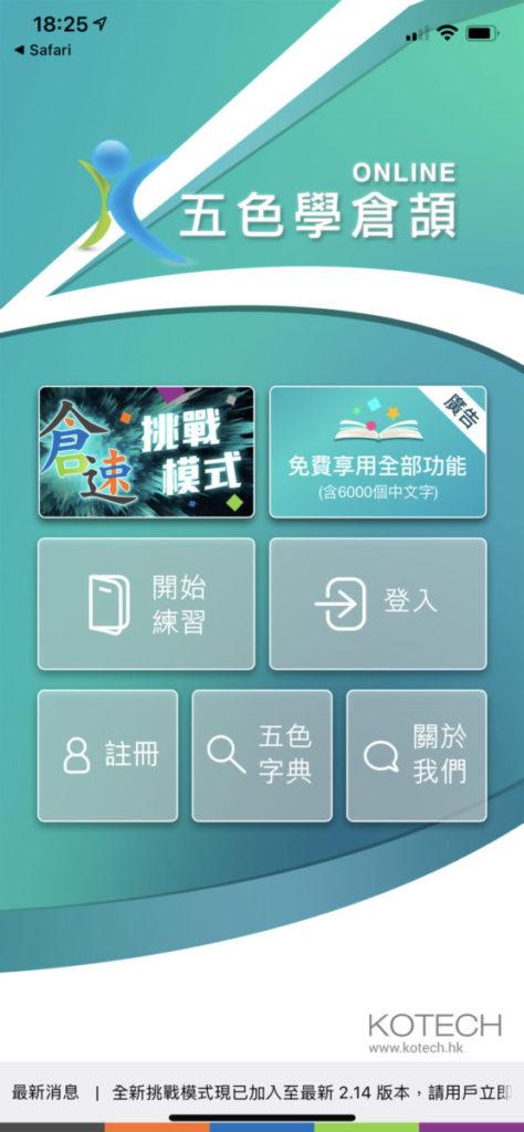 4. (iOS)跳到《五色學倉頡 Online 》會顯示一個廣告,直接關閉廣告就可以繼續;