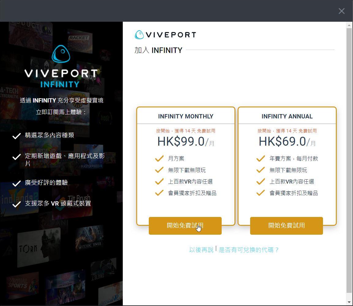 Viveport Infinity 會員計劃