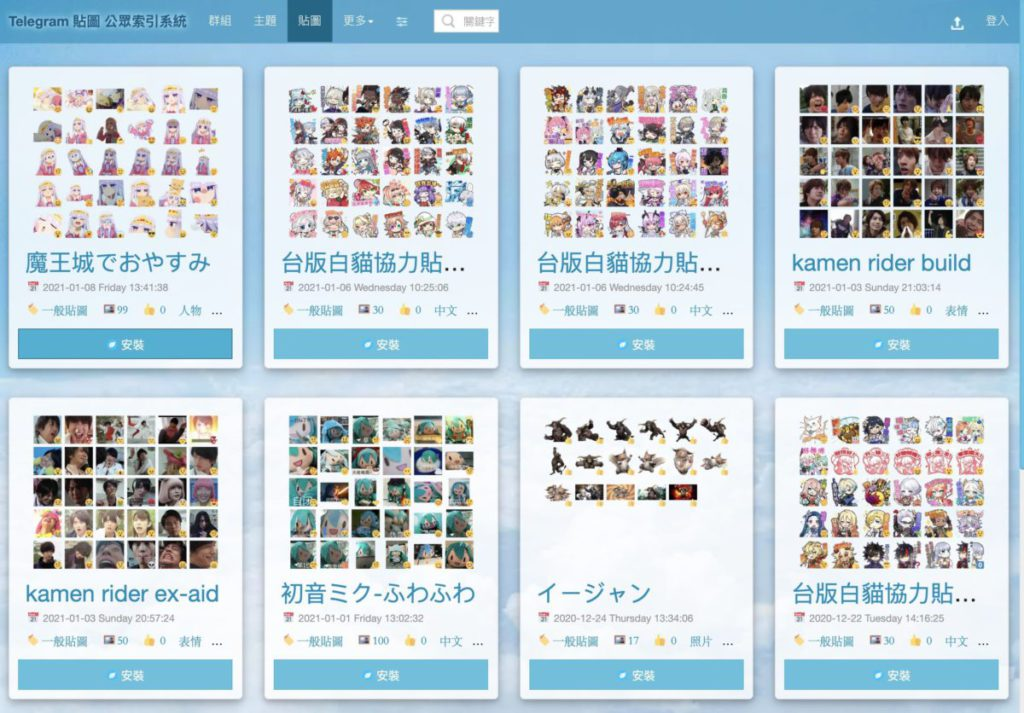 Telegram 貼圖公眾索引系統搜羅的幾乎都是動漫貼圖。