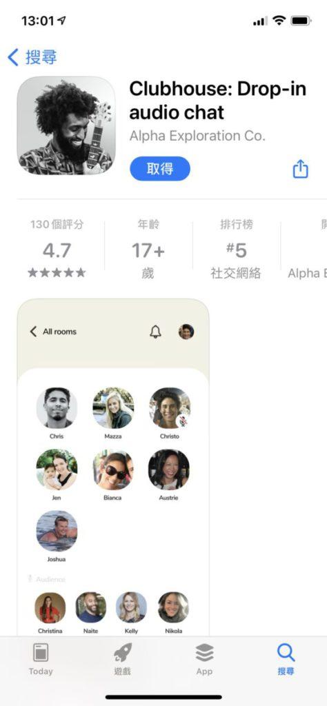 語音閒談社群軟件《 Clubhouse 》暫時只有 iOS 版,而且採用註冊會員邀請制,吸引趕潮流的人加入。