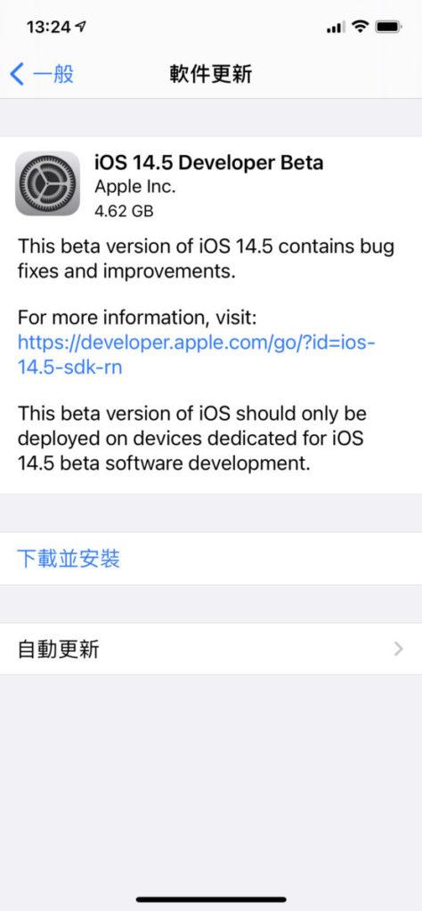 Apple 今早釋出的 iOS 14.5 加入很多新功能。
