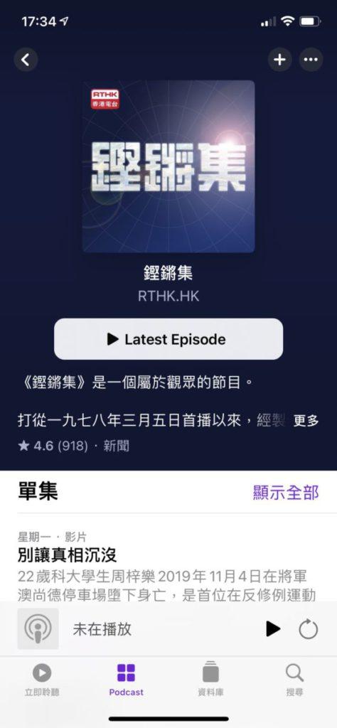 Podcast App 的介面與 Apple Music 統一。