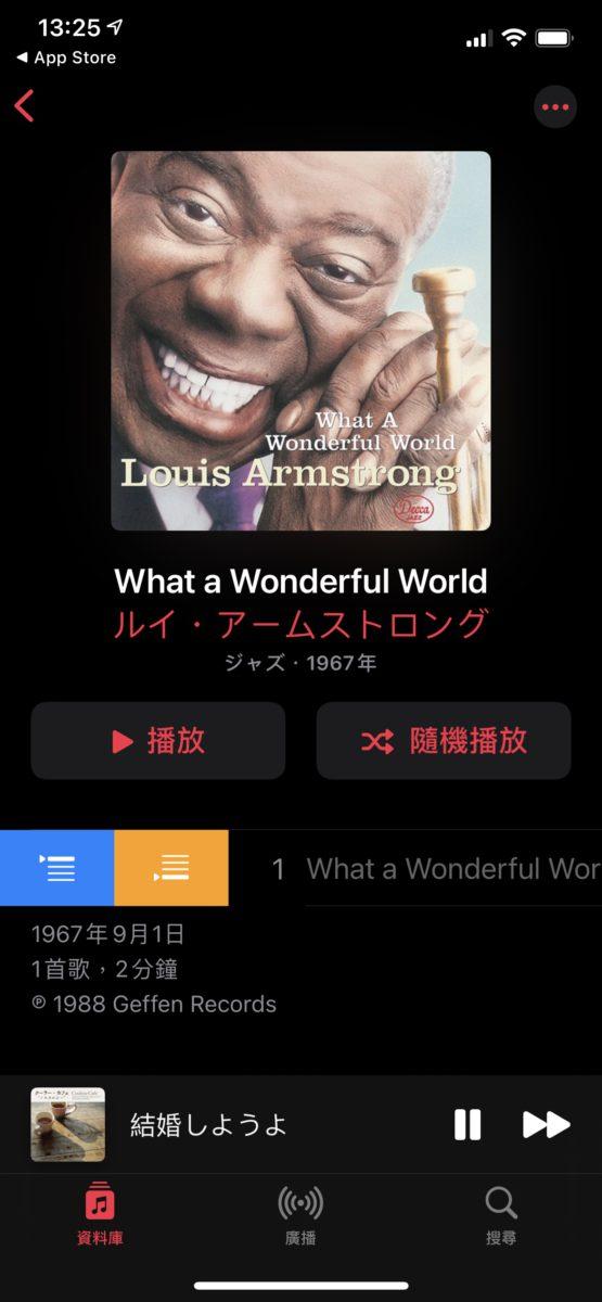 iOS 14.5 beta 2 Apple Music 插播歌曲更就手。