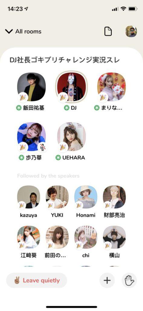 日本女優都在《 Clubhouse 》開台。