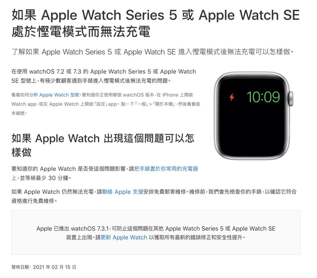 據報道指這個更新只能夠為未發生問題的 Apple Watch 防止問題發生。已經發生問題的 Apple Watch 仍然需要找 Apple 進行維修。