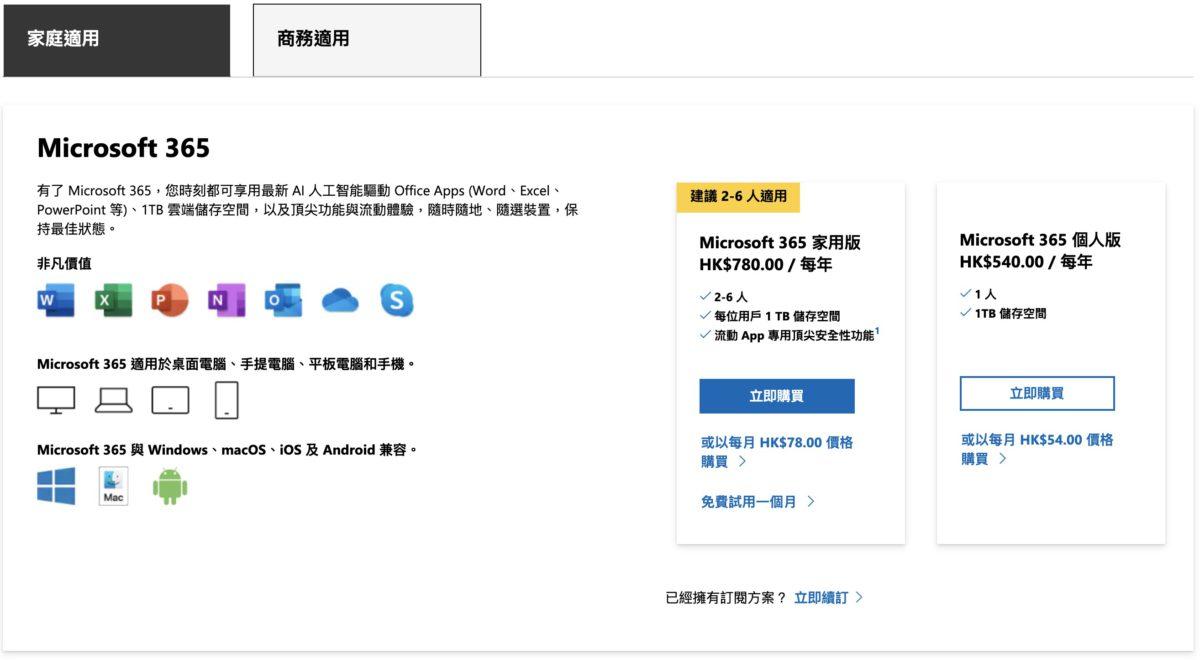現時訂閱型的 Microsoft 365 家用版年費為 HK$780 ,對於沒有特殊需求的家庭用戶來說仍然是比較化算的。