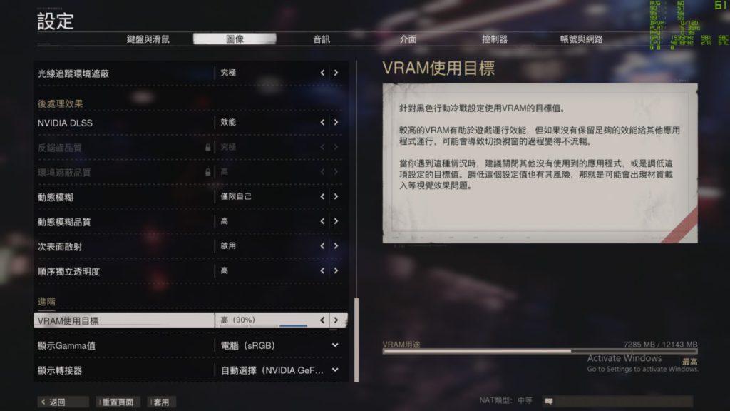 如果有更多記憶體的話,可以毫不猶疑將《 Call of Duty: Black Ops Cold War 》遊戲的「 VRAM 使用目標」設定為「高 (90%) 」。