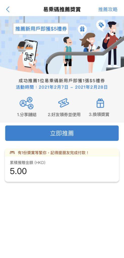 AlipayHK 推出「易乘碼推薦計劃獎賞」,讓用戶邀請親友一同享受易乘碼乘車帶來的便利之餘,同時換取獎賞!