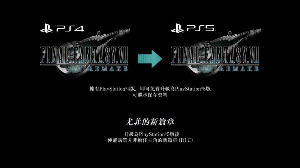 基本上玩家如果有購買 PS4 與 PS5 兩款主機,只需要慢慢等就好了。