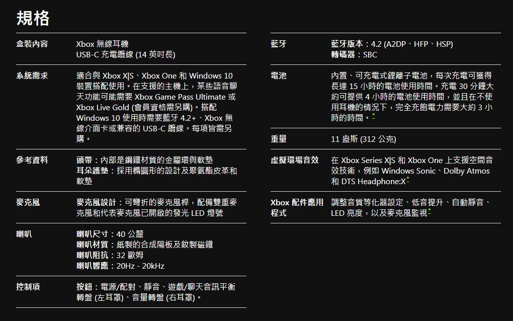 Xbox Wireless Headset 的詳細規格。