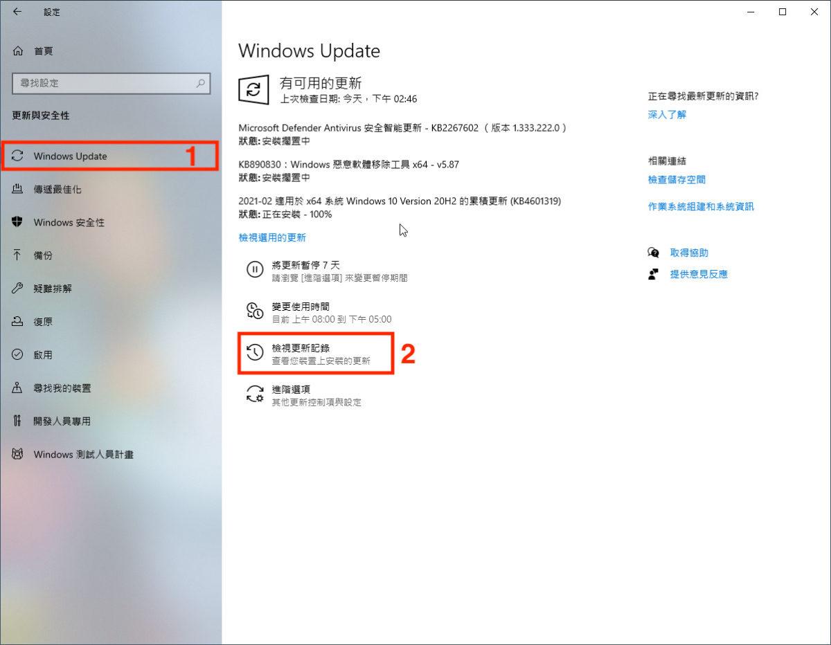 Step 3. 在「 Windows Update 」頁面選擇「檢視更新紀錄」;